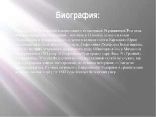 Биография: Родился Д.М. Пожарский в семье одного из потомков Рюриковичей. Его