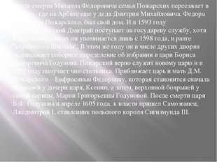 После смерти Михаила Федоровича семья Пожарских переезжает в Москву, где на А