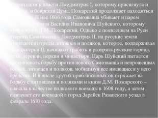 С приходом к власти Лжедмитрия I, которому присягнула и Москва, и боярская Ду