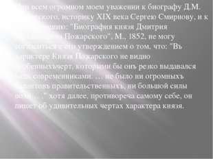 При всем огромном моем уважении к биографу Д.М. Пожарского, историку XIX века