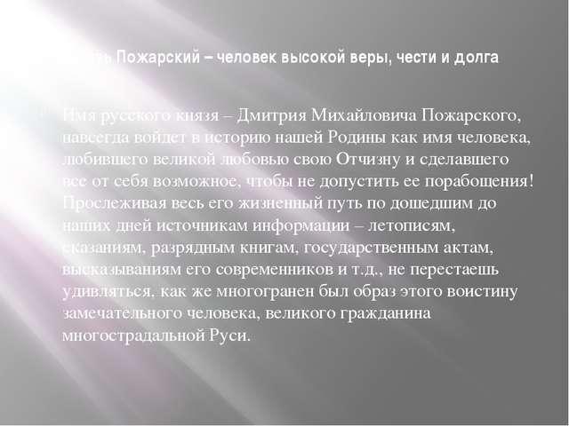 Князь Пожарский – человек высокой веры, чести и долга Имя русского князя – Дм...