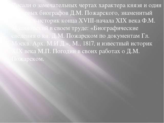 Писали о замечательных чертах характера князя и один из первых биографов Д.М....