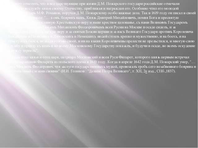 Следует отметить, что и все царствующие при жизни Д.М. Пожарского государи р...