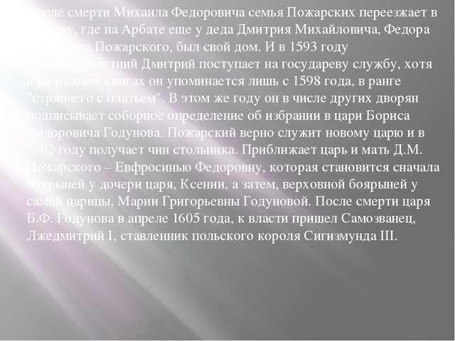 После смерти Михаила Федоровича семья Пожарских переезжает в Москву, где на А...