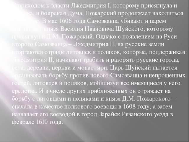 С приходом к власти Лжедмитрия I, которому присягнула и Москва, и боярская Ду...