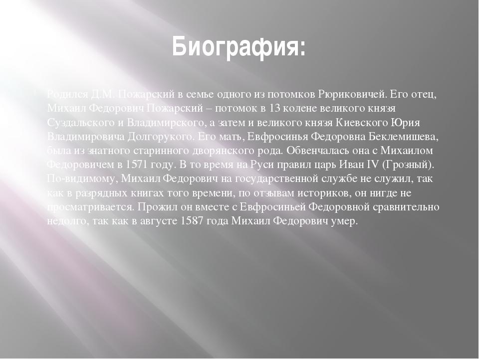Биография: Родился Д.М. Пожарский в семье одного из потомков Рюриковичей. Его...