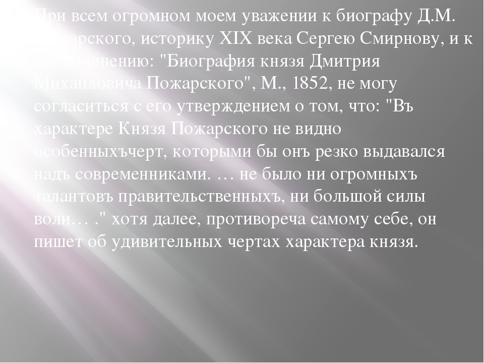 При всем огромном моем уважении к биографу Д.М. Пожарского, историку XIX века...