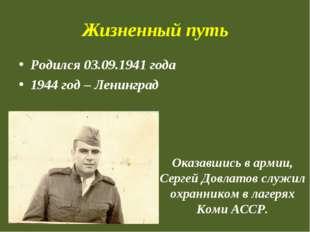 Жизненный путь Родился 03.09.1941 года 1944 год – Ленинград Оказавшись в арми