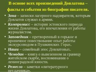 В основе всех произведений Довлатова – факты и события из биографии писателя.