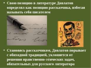Свою позицию в литературе Довлатов определял как позицию рассказчика, избегая