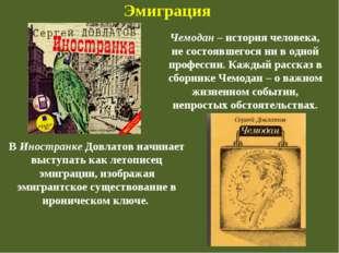 Эмиграция Чемодан – история человека, не состоявшегося ни в одной профессии.