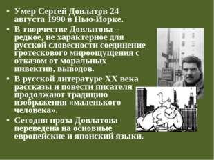 Умер Сергей Довлатов 24 августа 1990 в Нью-Йорке. В творчестве Довлатова – ре