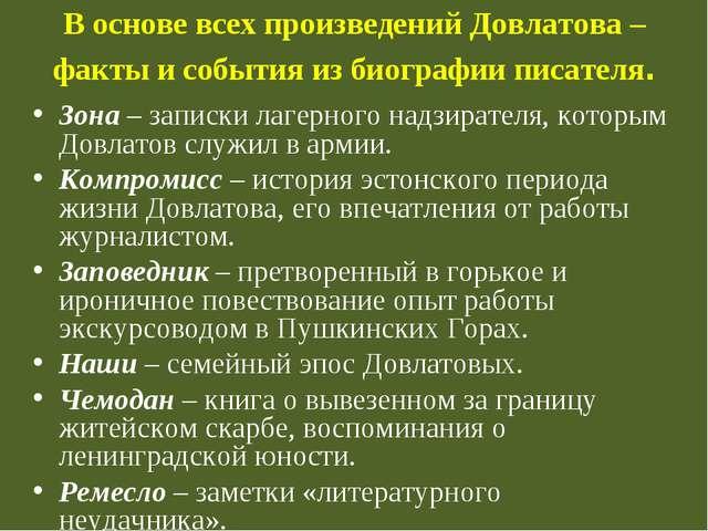 В основе всех произведений Довлатова – факты и события из биографии писателя....