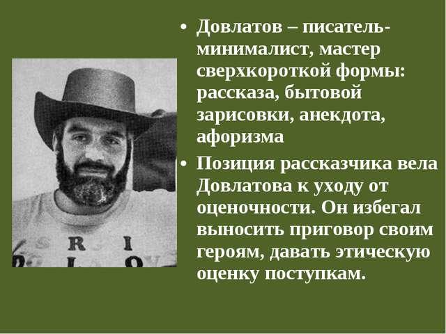 Довлатов – писатель-минималист, мастер сверхкороткой формы: рассказа, бытовой...