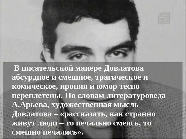 В писательской манере Довлатова абсурдное и смешное, трагическое и комическо...