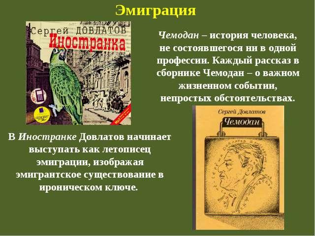 Эмиграция Чемодан – история человека, не состоявшегося ни в одной профессии....