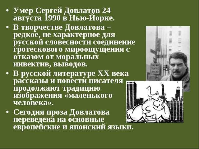 Умер Сергей Довлатов 24 августа 1990 в Нью-Йорке. В творчестве Довлатова – ре...