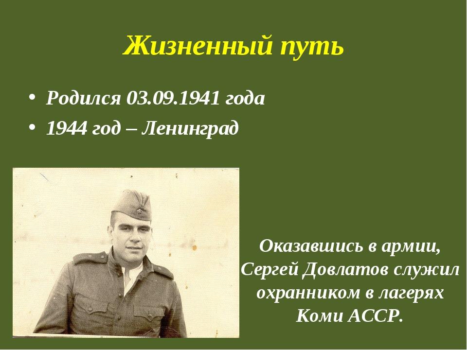Жизненный путь Родился 03.09.1941 года 1944 год – Ленинград Оказавшись в арми...