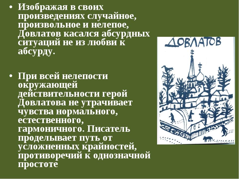 Изображая в своих произведениях случайное, произвольное и нелепое, Довлатов к...