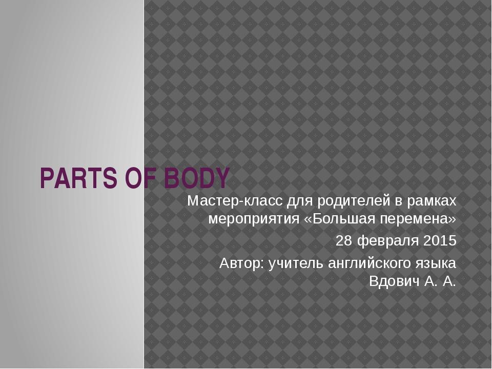 PARTS OF BODY Мастер-класс для родителей в рамках мероприятия «Большая переме...