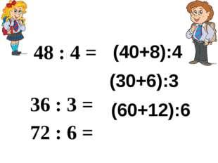 48 : 4 = 36 : 3 = 72 : 6 = (40+8):4 (30+6):3 (60+12):6