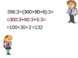 396:3= (300+90+6):3= (300+90+6):3= (300+90+6):3= (300+90+6):3= =300:3+ 6:3= 9