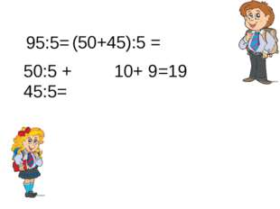 95:5= (50+45):5 = 50:5 + 45:5= 10+ 9 =19