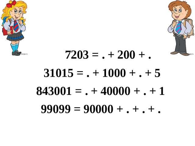7203 = . + 200 + . 31015 = . + 1000 + . + 5 843001 = . + 40000 + . + 1 99099...