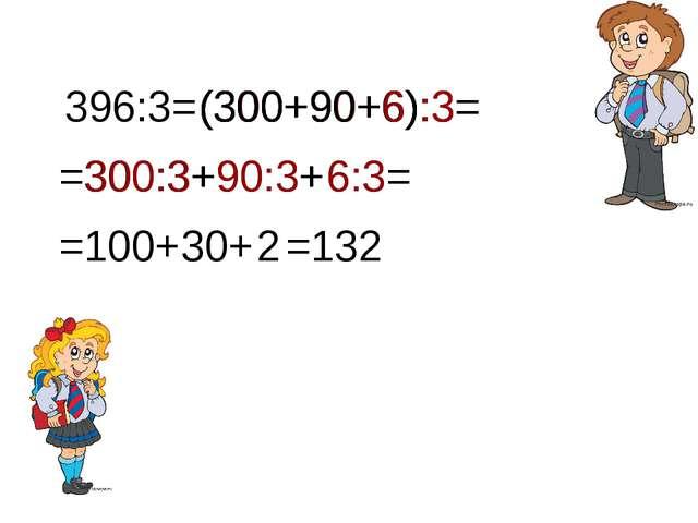 396:3= (300+90+6):3= (300+90+6):3= (300+90+6):3= (300+90+6):3= =300:3+ 6:3= 9...