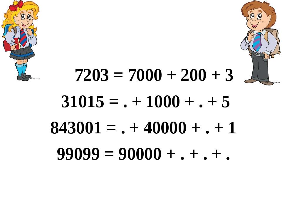 7203 = 7000 + 200 + 3 31015 = . + 1000 + . + 5 843001 = . + 40000 + . + 1 99...