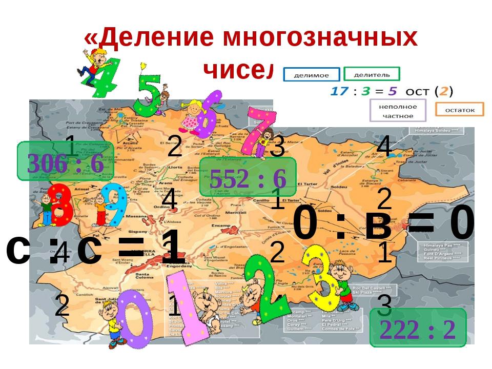 «Деление многозначных чисел» 222 : 2 306 : 6 552 : 6 0 : в = 0 с : с = 1 1 2...