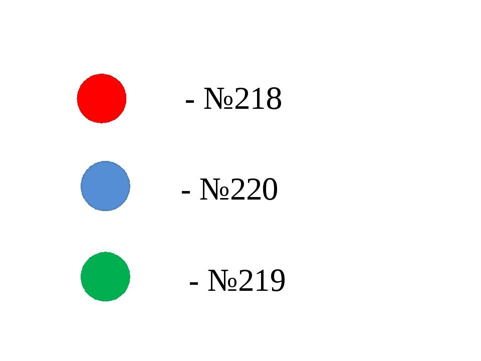 - №218 - №220 - №219