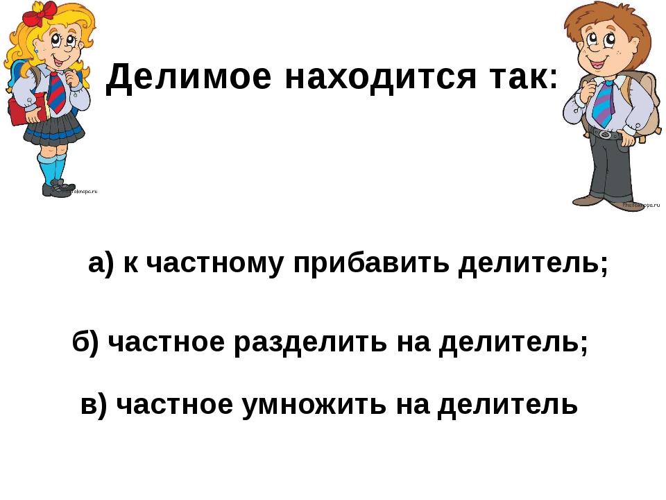 а) к частному прибавить делитель; б) частное разделить на делитель; в) частн...