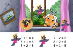 3 + 1 = 4 1 + 2 = 3 5 + 1 = 6 2 + 2 = 5 5 + 2 = 8 4 + 1 = 5