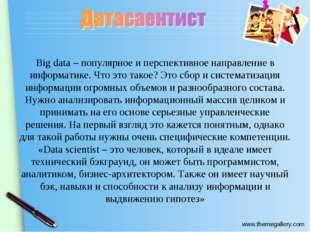 Big data – популярное и перспективное направление в информатике. Что это тако
