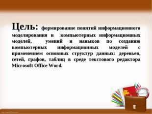 Цель: формирование понятий информационного моделирования и компьютерных инфор