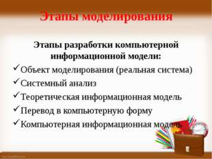 Этапы моделирования Этапы разработки компьютерной информационной модели: Объе