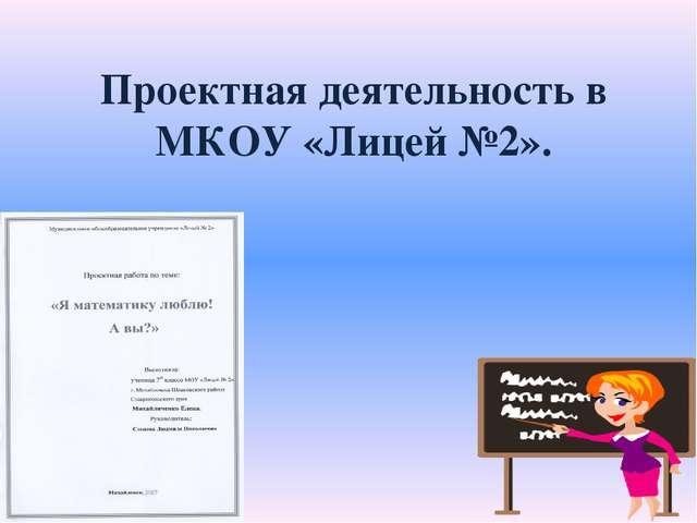 Проектная деятельность в МКОУ «Лицей №2».