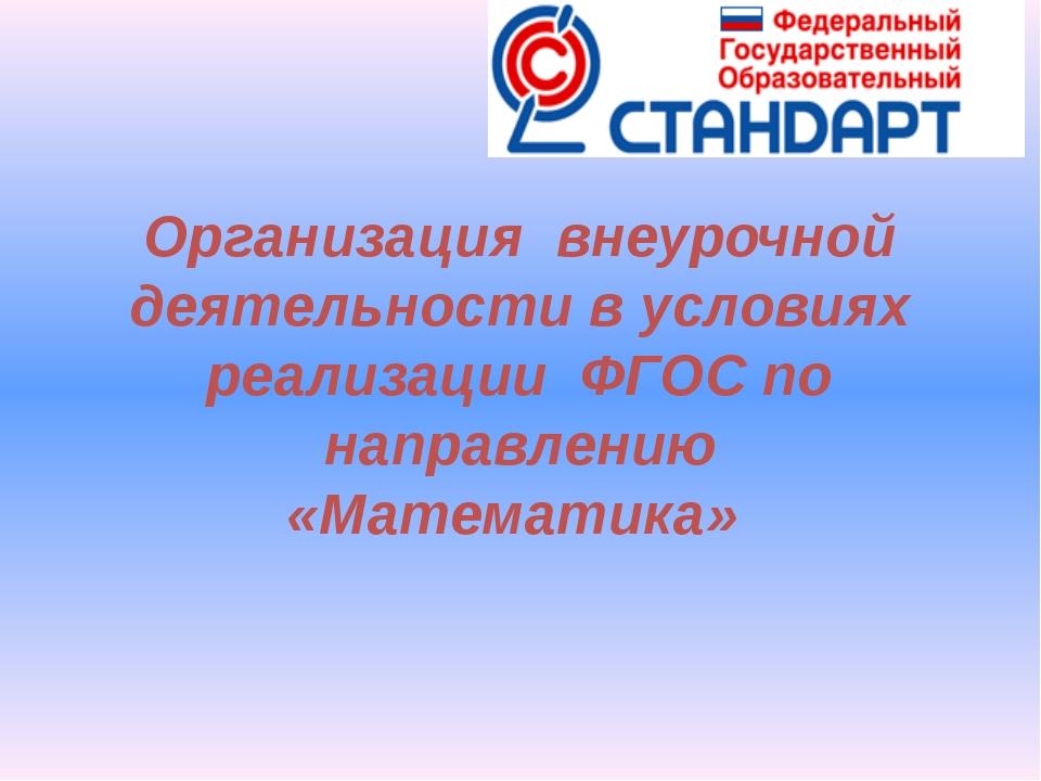 Организация внеурочной деятельности в условиях реализации ФГОС по направлению...