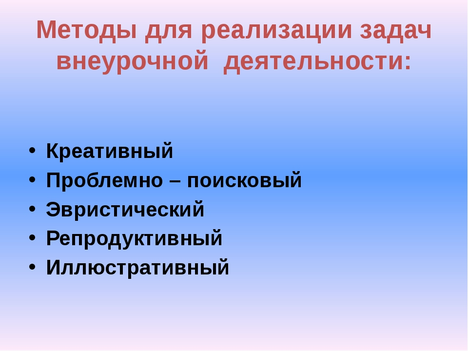 Методы для реализации задач внеурочной деятельности: Креативный Проблемно – п...