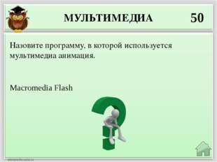 МУЛЬТИМЕДИА 50 MacromediaFlash Назовите программу, в которой используется му