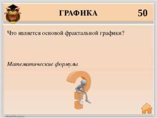 ГРАФИКА 50 Математические формулы Что является основой фрактальной графики?