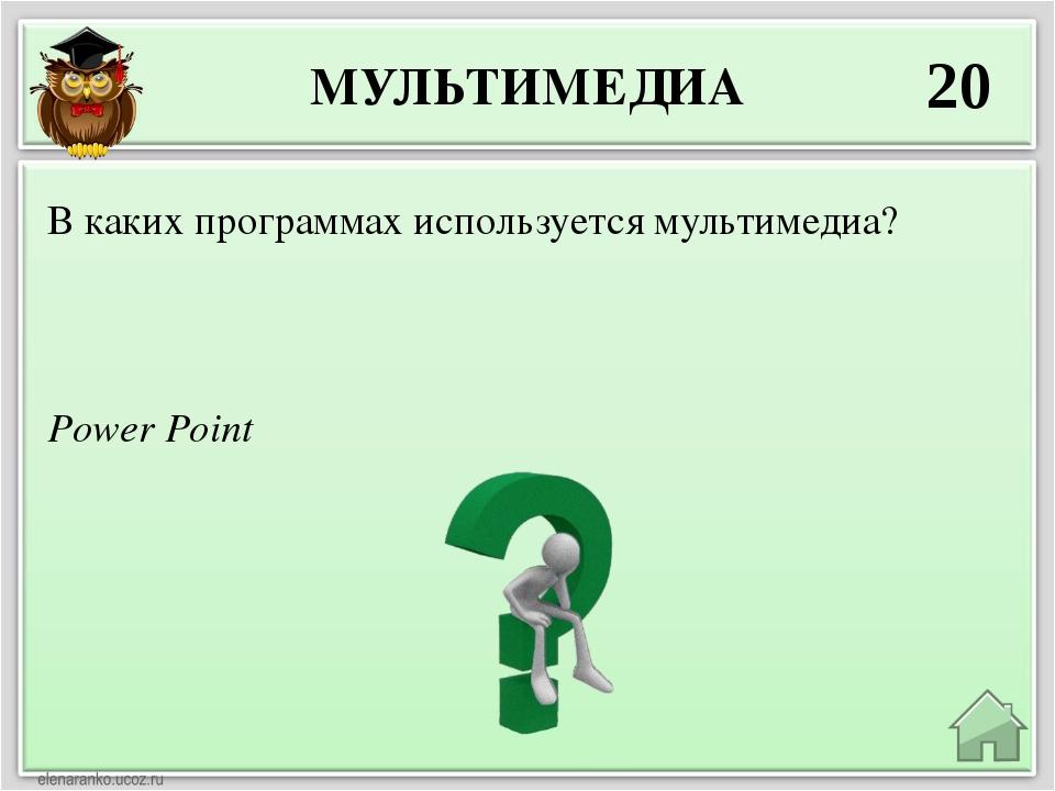 МУЛЬТИМЕДИА 20 Power Point В каких программах используется мультимедиа?