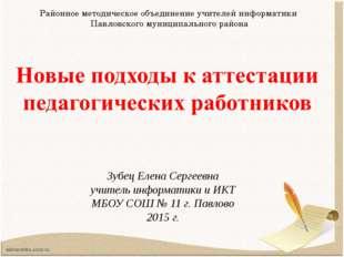 Зубец Елена Сергеевна учитель информатики и ИКТ МБОУ СОШ № 11 г. Павлово 2015