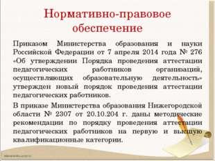 Нормативно-правовое обеспечение Приказом Министерства образования и науки Рос