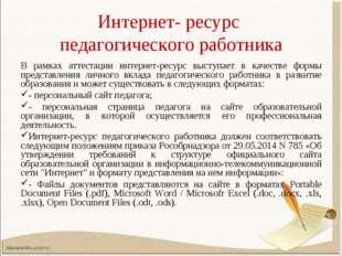 Интернет- ресурс педагогического работника В рамках аттестации интернет-ресур