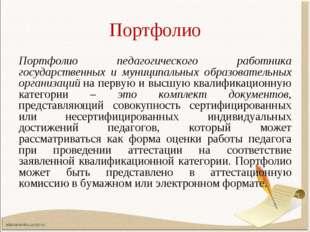 Портфолио Портфолио педагогического работника государственных и муниципальных