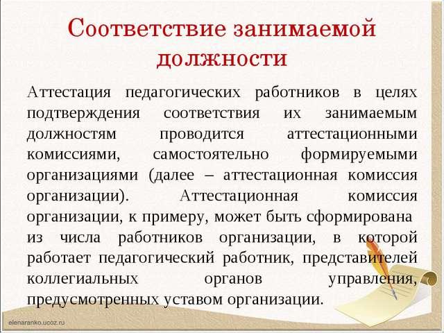 Соответствие занимаемой должности Аттестация педагогических работников в целя...