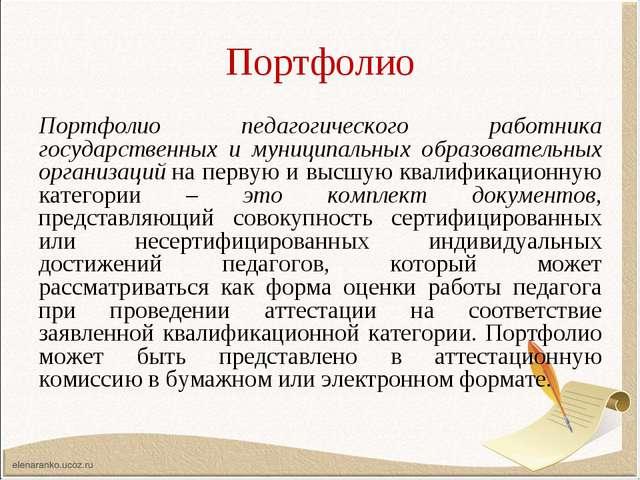Портфолио Портфолио педагогического работника государственных и муниципальных...