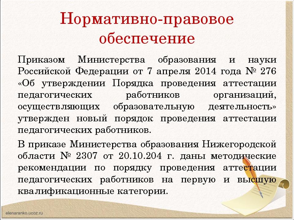 Нормативно-правовое обеспечение Приказом Министерства образования и науки Рос...